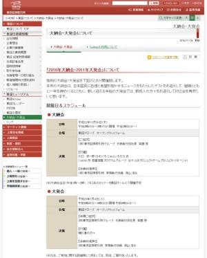 東証「2010年大納会・2011年大発会」日程