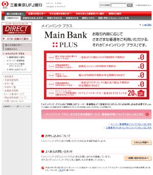 三菱UFJ銀行のメインバンク・プラスにすると色々お得