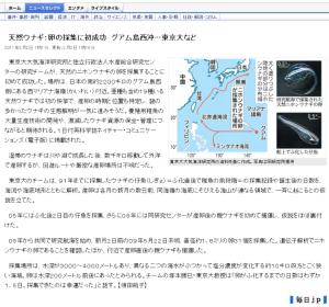 【ニュース】天然ウナギ:卵の採集に初成功