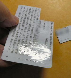 印鑑登録証カードに生分解性素材\(^o^)/