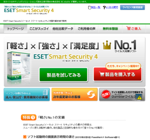 「ESET Smart Security」は軽くてイイ(・∀・)