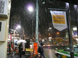 都内で今年初めての雪