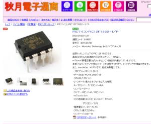 秋月電子、新生8ピンPICマイコン販売開始80円