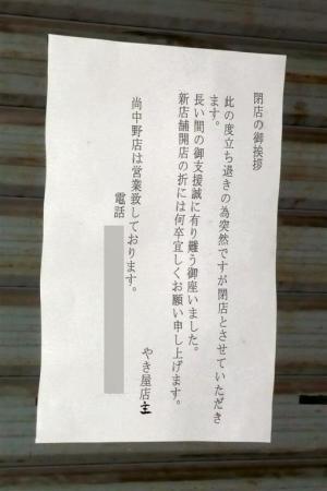 荻窪「やき屋」閉店