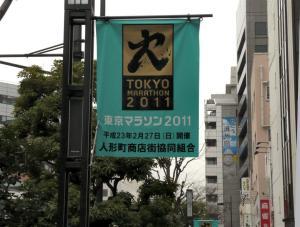 東京マラソン2011が2月27日日曜開催