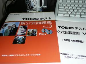 TOEICテスト新公式問題集Vol.3を買ってみた