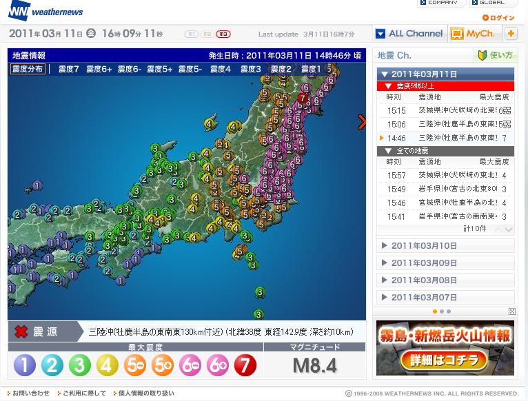 ウエザーニュース地震情報によると、M8.4