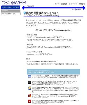 緊急地震情報通知ソフトウェア 「つくるウェブ EarthquakeNotifier」