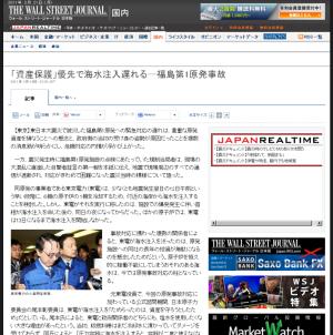 「資産保護」優先で海水注入遅れる─福島第1原発事故