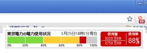 東京電力の電力使用状況アドオン.png
