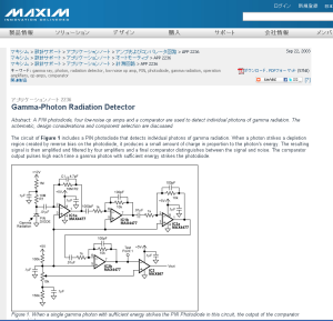 PINダイオードによるガイガーカウンターのセンサー回路