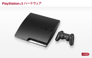 ソニー PlayStation Network / Qriocity で個人情報漏洩が発生、詐欺やなりすましに注意