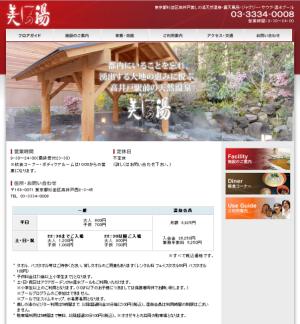高井戸駅すぐの天然温泉「美しの湯」