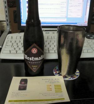 ベルギービール ウェストマール・ダブル