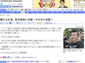 【ニュース】堀江元社長、東京高検に出頭…今日中に収監へ