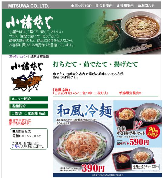 小諸そば 「和風冷麺」