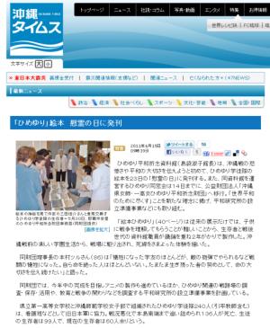 「ひめゆり」絵本 慰霊の日に発刊