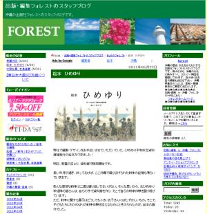 「ひめゆり」絵本発刊