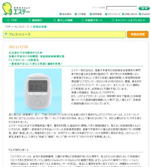 エステーが家庭用放射線測定器 「エアカウンター」を発売予定