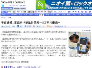 JAXA家庭向け線量計2万円で販売