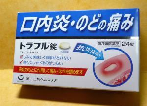 口内炎によく効いた飲み薬「トラフル錠」