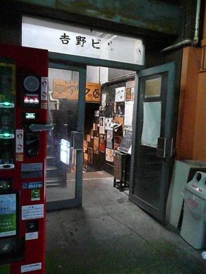 西荻窪 アケタの店