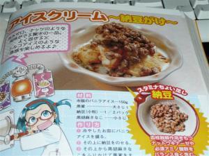 アイスクリーム納豆がけ?
