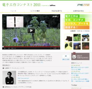 電子工作コンテスト2011受付中