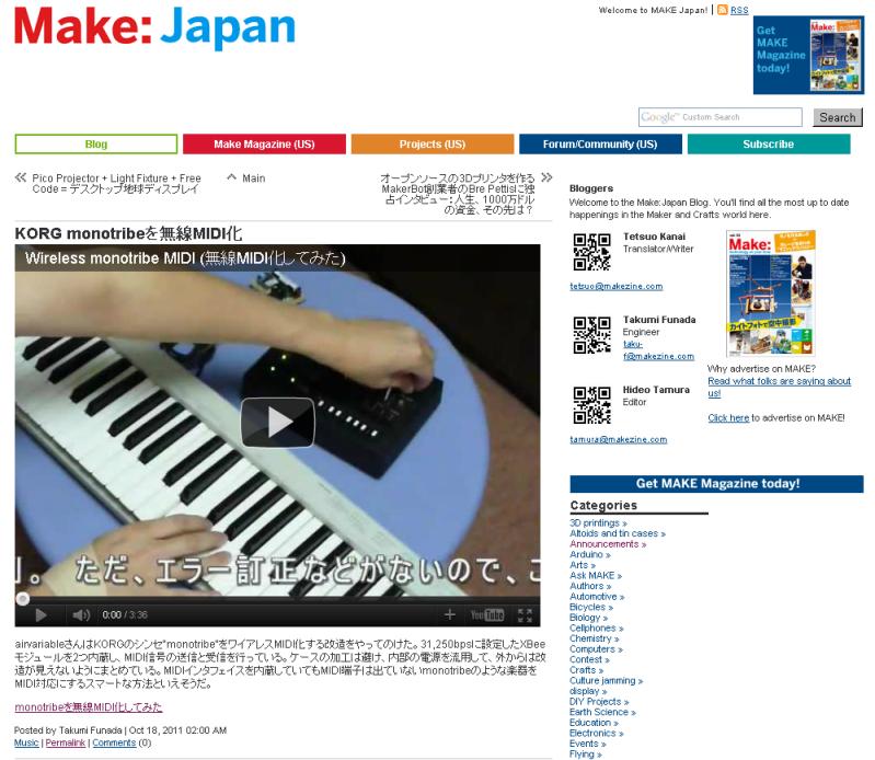 make japanに取り上げられた無線midi化