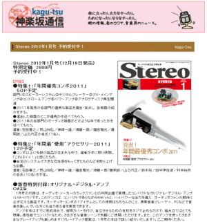 Stereo2012年1月号付録にD級アンプ!