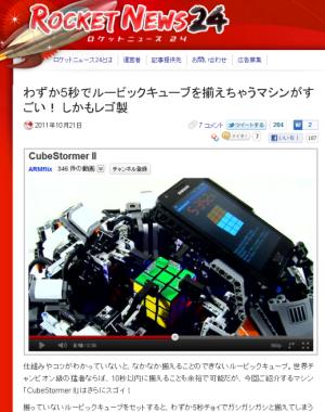 わずか5秒でルービックキューブを揃えちゃうマシンがすごい! しかもレゴ製