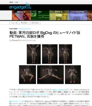 軍用四脚ロボ BigDog のヒューマノイド版 PETMAN