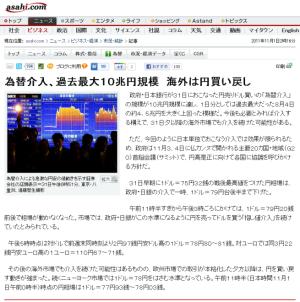 【ニュース】為替介入、過去最大10兆円規模 海外は円買い戻し