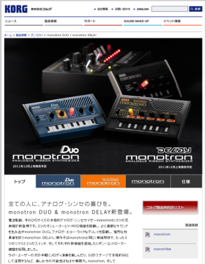 KORG New monotron2種発表