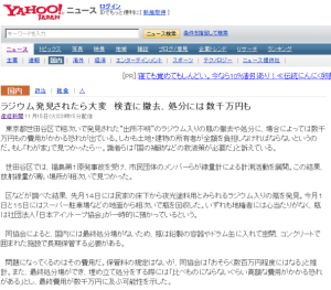 ラジウム発見されたら大変 検査に撤去、処分には数千万円も