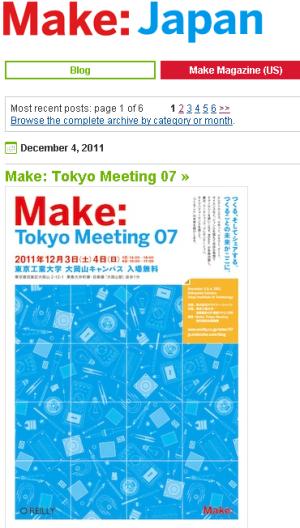 Make Tokyo Meeting 07に出展決定 12/3-12/4