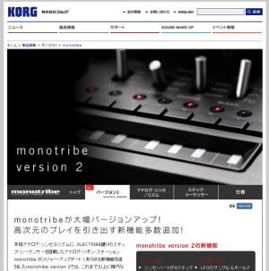 KORG monotribeのアップデーター公開