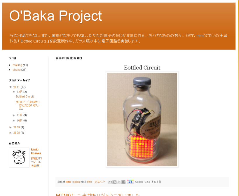 Bottled Circuit ボトルサーキット