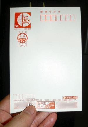 2012年用年賀状