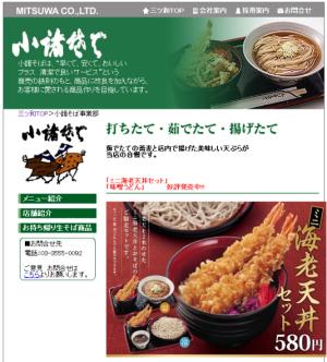 小諸そば「ミニ海老天丼セット」新発売