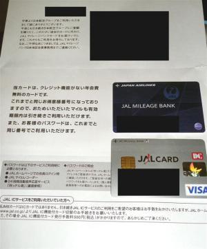 JALクレジットカード解約→年会費無料のJALカード