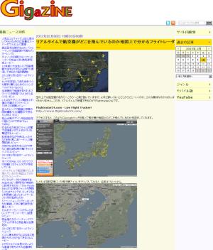 リアルタイムで航空機がどこを飛んでいるのか地図上で分かるフライトレーダー