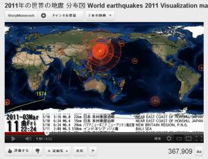 2011年の世界の地震 分布図