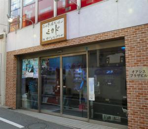 高田馬場ゲーセンミカド