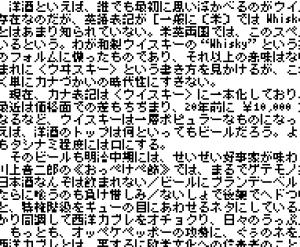 7x7ドットで漢字を表現!美咲フォント