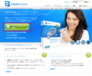 TeamViewerでリモートコントロール