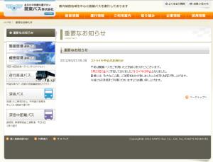 関東バス2012年3月23日 ストライキ 回避