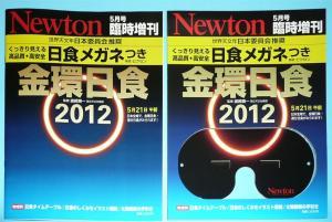 5月21日金環日食が日本全国で観測可能