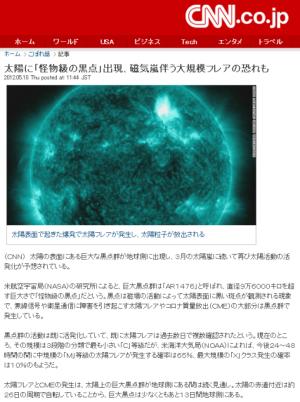 【ニュース】太陽に「怪物級の黒点」出現
