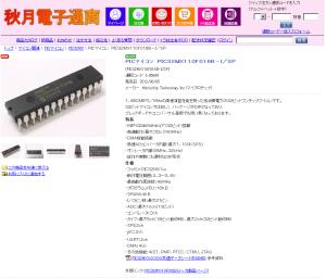 190円低価格32ビットPICマイコン新発売